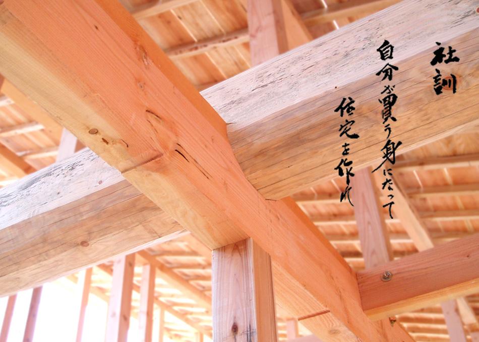 社訓 自分が買う身になって住宅を作れ|丸高木材マルタカハウスの家