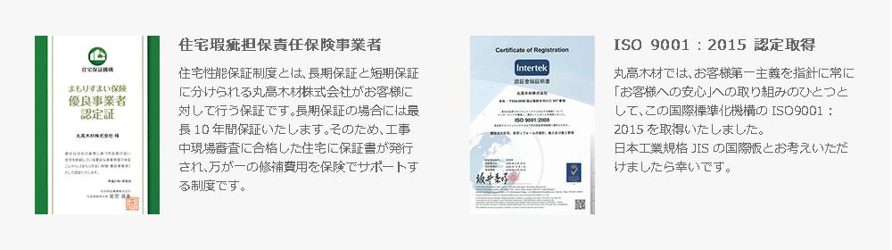 一級建築士事務所 国際規格ISO9001:2015認証取得 住宅瑕疵担保責任保険事業者 丸高木材株式会社 マルタカハウス